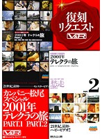 Company MatsuO Special 2001 Phone Club Travels PART.1 2 Download