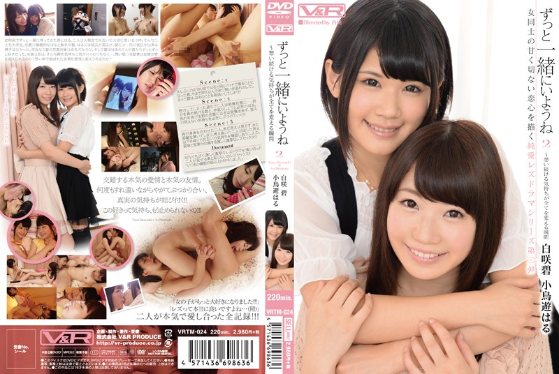 VRTM-024 Let's Be Together Forever 2 ~The Moment The Feelings They'd Always Held Changed Everything Aoi Shirosaki Haru Takanashi
