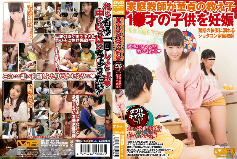VRTM-033 Private Tutors Get Knocked Up By Their Own Virgin Pupils - Drowning In Forbidden Pleasure - Double Cast Special - Co-Starring Mao Hamasaki & Remi Sasaki