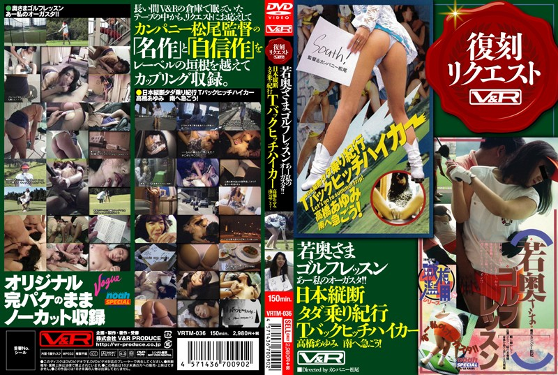 VRTM-036 Golf Lessons With A Young Wife - Ah, My Augusta! On A Free Ride Across Japan - Hitch Hiker In A Thong - Ayumi Takahashi Hurries South! - Variety, Reprint, Prestige / KMP / Alice Japan SALE, Outdoor, Married Woman, Featured Actress, Ayumi Takahashi