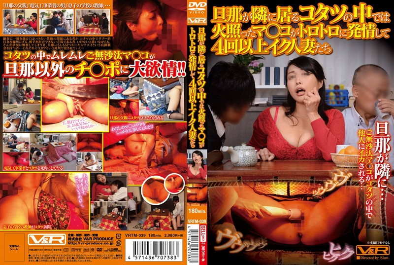 VRTM-039 Married Women Get Horny Under The Heater Next To Their Husbands, Their Hot Pussies Ooze Until They Cum More Than Four Times