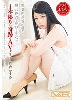This Barely Legal Teen Goes To Acting School And Wants To Be A Stage Star: Her Incredible One-Time-Only Adult Video Debut Kasumi Saika Download