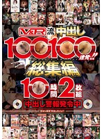 V&R-Style Creampies - 100 Girls, 100 Loads! Ten Hour Highlights Collection 下載