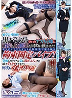 [VRTM-444] We Gave Aphrodisiacs And Sleeping Pills To A Cabin Attendant With A Big Ass In Black Pantyhose! Then We Tied Her Up While She Was Sleeping And Assaulted Her With A Vibrator! Once She's Fully Aroused, She Gets Fucked Hard Until Her Knees Quiver And She Cums Again And Again!