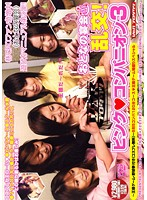 A Festival For Adults - Orgies! Pink Companion 3 - Truth Or Dare - Baseball Tickets Prize (Free Cosplay) Download