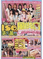 A Sex Shop Opens For Girls Under 150 cm Tall!! Download