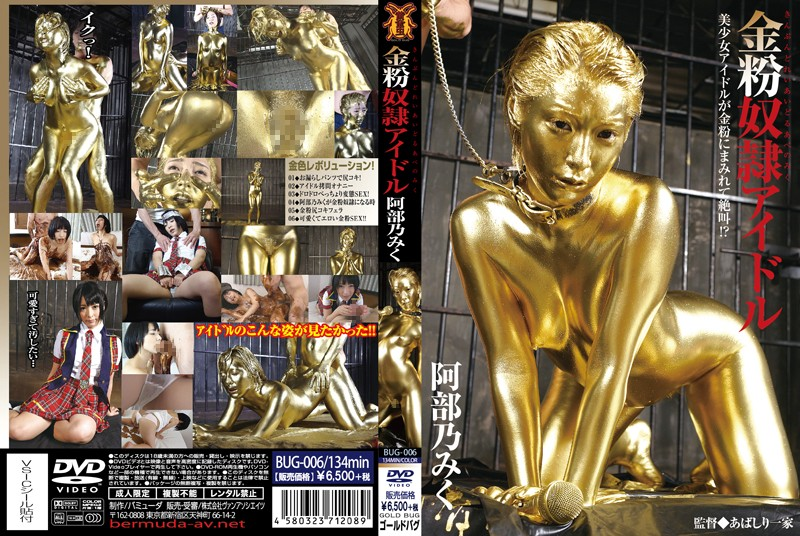 BUG-006 porn movies free Gold Dust Slave Idol Miku Abeno