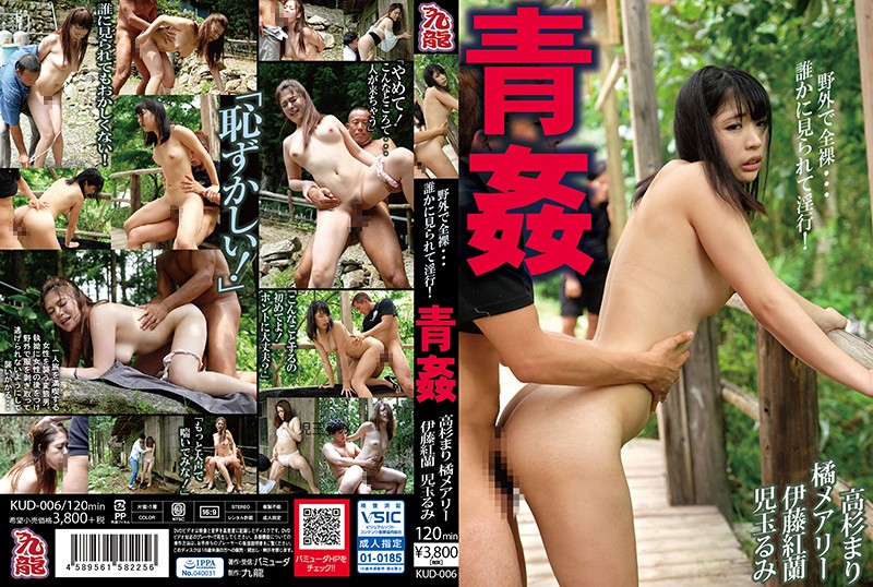 KUD-006 streaming jav Public Fuck Naked Outside… Getting Dirty While Someone Watches…