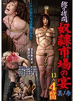 Tortured Bondage The Slave Town Banquet Chapter Three Download