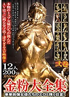 Gold Dust Collection Part 2. 200-Minute Special Featuring 12 Women! The Dirty, Wild Party Of Gorgeous Actresses! Download