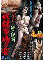 Tied Up Torture The Slave Town Banquet Chapter Four 12 Ladies 4 Hours Download