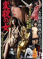 """Transforming Woman """"This Is Saryu Usui !?"""" by Saryu, """"Oh Is That So?"""" by Director 下載"""