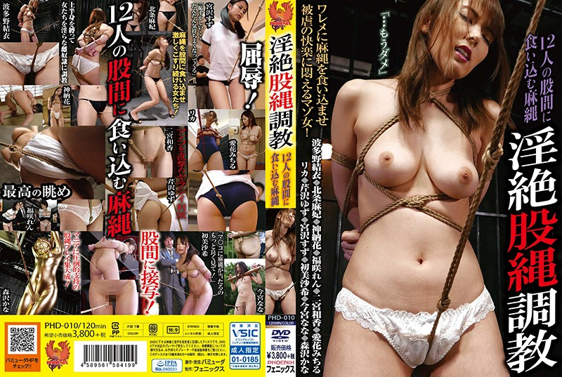 [PHD-010] Dirty Crotch Bondage Training, 12 Women's Crotches Eat Ropes