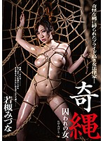 奇縄囚われの女若槻みづな(Mysterious Bondage The Captured Woman Mizuna Wakatsuki) 下載
