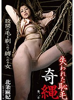 Strange Bondage The Lost Pubes Maki Hojo Download