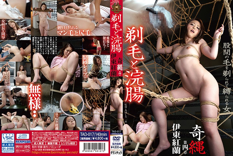 TAD-017 Wicked Bondage Chapter Four Shaving And Enema Ecstasy Kuran Ito