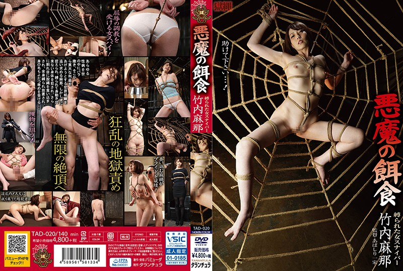 TAD-020  Bondage Hell, Feed For Demons, Bound Female Sniper Mana Takeuchi