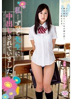 I... Am Always Taking Creampies From My Teacher. Suzu Ichinose Download