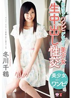 Creampie Sex With A Beautiful Girl Who Looks So Hot In Her Dress You Could Die   Chizuru Fuyukawa 下載