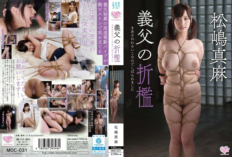 MOC-031 Father-in-law's punishment – Masa's A Bad Person So She's Getting Punished – Masa