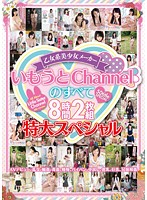 All Of Imouto Channel, Maker Of Porn Featuring Beautiful Young Girls. 8 Hours. Special (h_924mox00011ps)