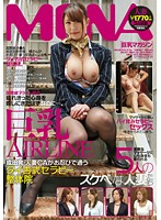 Big Tits Airline Departing from Narita: A Married Cabin Attendant's Secret Trips to a Traditional Thai Therapist featuring Yuuka Tachibana 下載