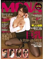 My Busty Teacher's Lessons In Seduction    Misa Kudo Download