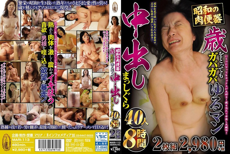 MARI-113  A Showa Cum Bucket Pussy Is Loose And Ready For Creampie Action 40 Ladies 8 Hours