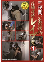 The Public Washrooms At Night - Extreme Footage Of A Serial Rapist 1 Download