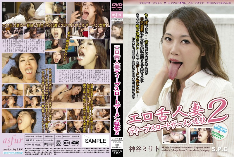 ASW-014 Married Woman With a Naughty Tongue - Deepthroat Cum Drinking 2