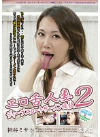 Married Woman With a Naughty Tongue - Deepthroat Cum Drinking 2 Download