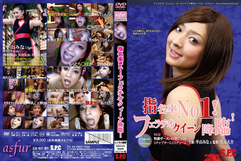 (h_967asw00044)[ASW-044] 提名率 No1 ! Fellatiocuirn 到來 ! 平山 下載