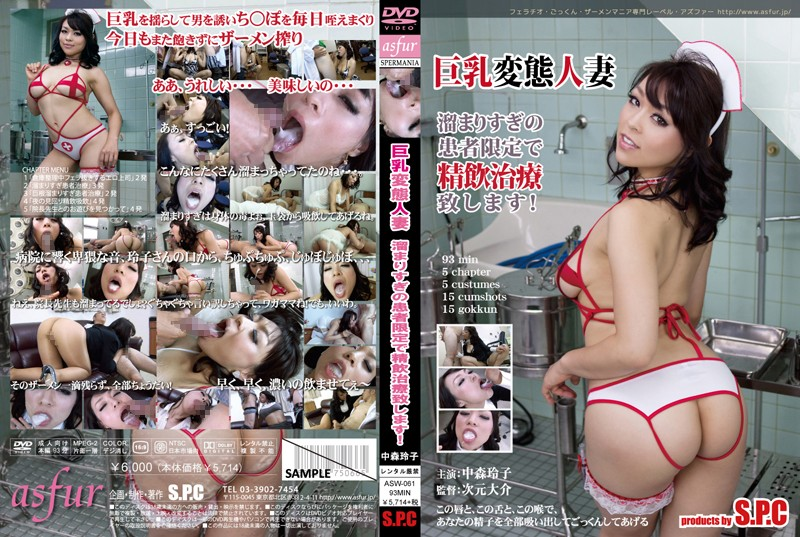 [ASW-061]Big Tits Dirty Married Woman's Special Medical Treatment Empties Excess Cum! Reiko Nakamori