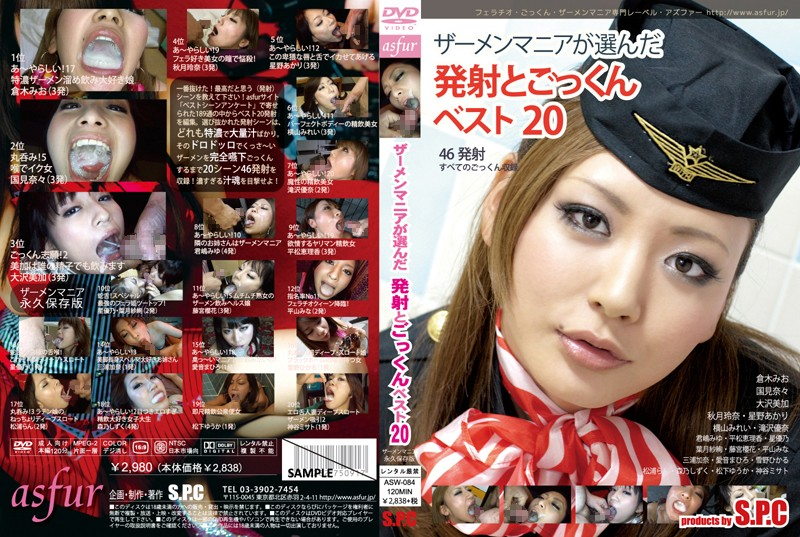 ASW-084 japan porn The Best Ejaculation And Cum Swallowing Scenes Chosen By Sperm Enthusiasts 20