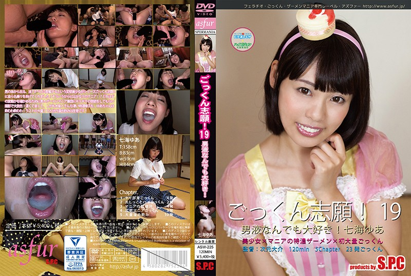 [ASW-225]A Cum Swallowing Volunteer! 19 I Like Any Kind Of Cum! Yua Nanami