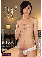 I May Not Look It, But I've Got A Cock - My Shameful Cock Will Get Rock Hard Without A Moment's Notice - Miki Horikita Download