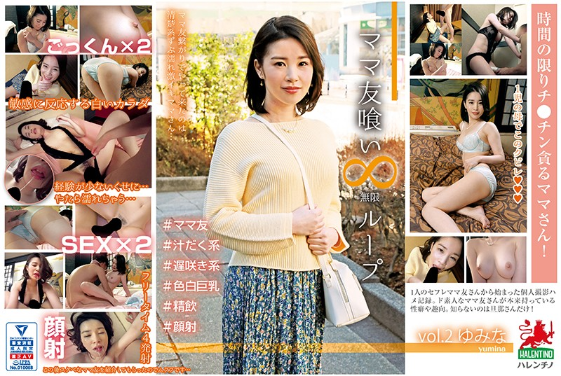 HALE-002 Eating Out Mom's Friends - Unlimited Loop Vol. 2 Yumina
