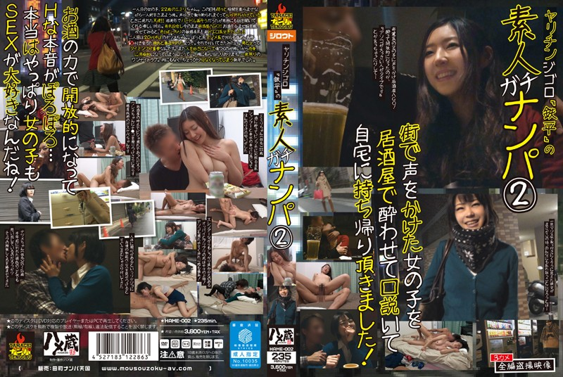 "HAME-002 free movies porn ""Teppei"" The Giggolo Man-Slut's Real Amateur Pick Ups 2"