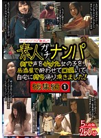 The Manwhore Gigolo, Teppei's Real Amateur Pick-Up Compilation 1 Download