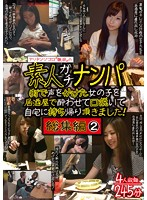 The Manwhore Gigolo, Teppei's Real Amateur Pick-Up Compilation 2 Download