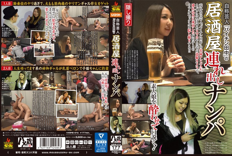 "HAME-014 japanese hd porn Self-Styled Artist ""Titty-Cock Tanaka""'s Pub Takeaway Seduction"