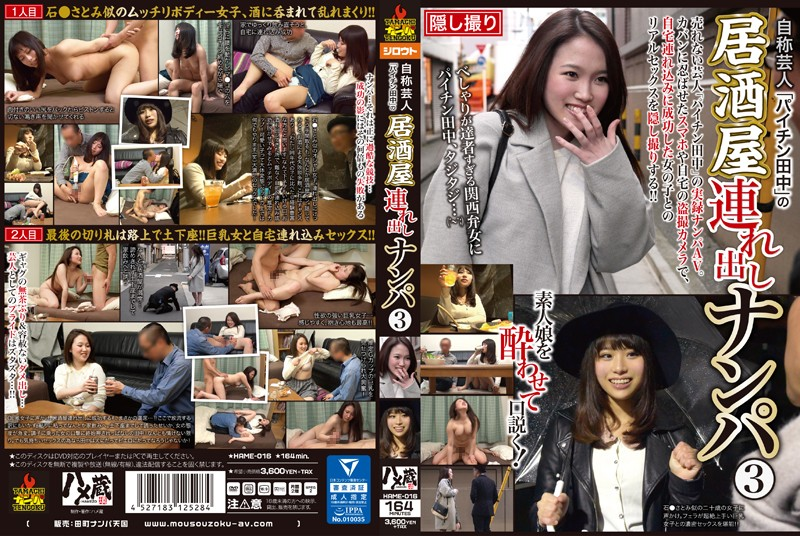 "HAME-016 javgo Self-Styled Artist ""Titty-Cock Tanaka""'s Pub Takeaway Seduction 3"