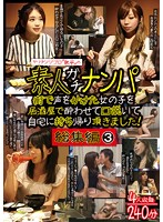 The Manwhore Gigolo, Teppei's Real Amateur Pick-Up Compilation 3 Download