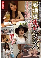 """Always Alone """"Stage Actor Nakamura"""" Is Picking Up Girls At An Izakaya To Take Them Home For Sex Download"""