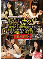 The Manwhore Gigolo, Teppei's Real Amateur Pick-Up Compilation 4 Download