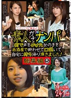 """Raging Dick Gigolo """"Teppei"""" And His Techniques For Picking Up Real Amateurs 5 下載"""