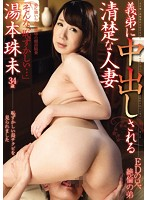 Prim, Pretty Married Woman Takes A Creampie From Her Younger Brother-In-Law (hbnk00002ps)