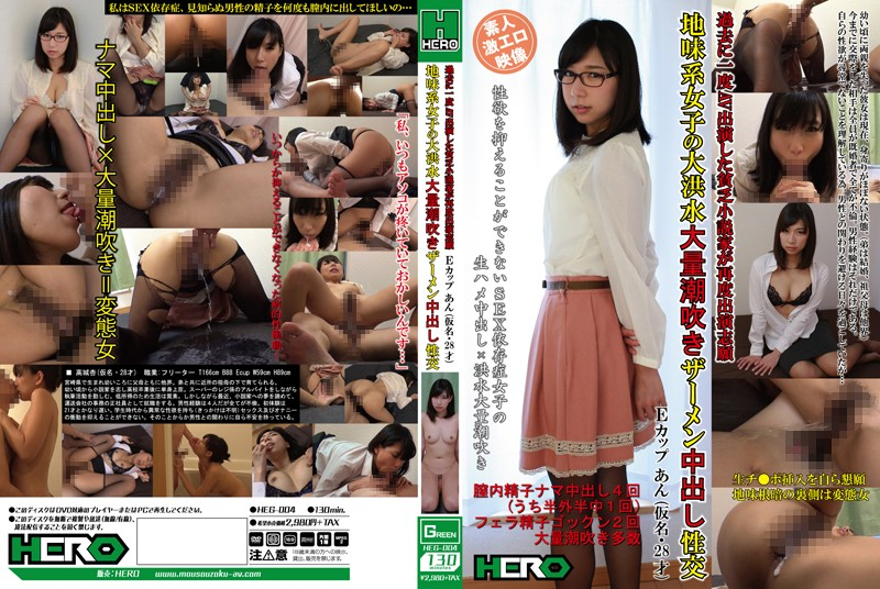 HEG-004 jav porn An Takagi A Poor Novelist With Prior Experience Performing In Adult Video Wants To Perform Again. The Reserved