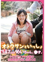 Daddy and Me: Mei, 147 cm and XX Years old. A Tiny Idol's Aspirations to the Incest Creampies Record 02 Download