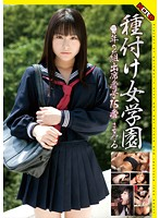 Mating Academy *th Year, Class 2, Number 15 Mamiru Download